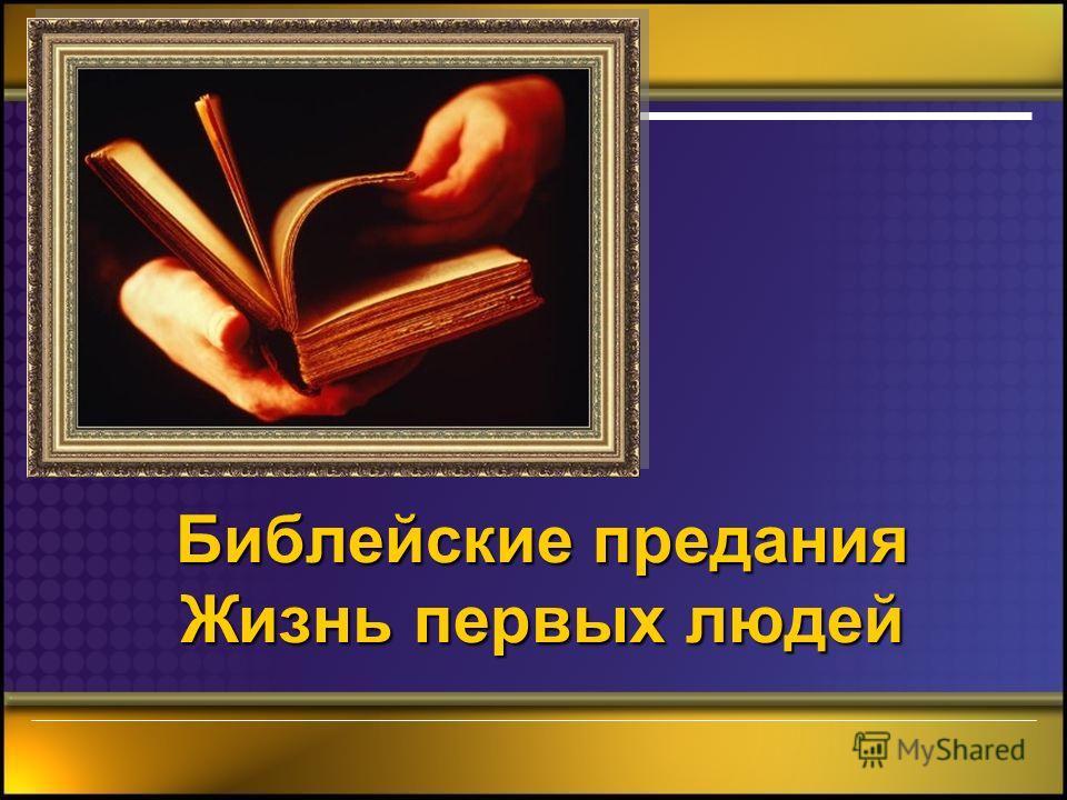 Библейские предания Жизнь первых людей
