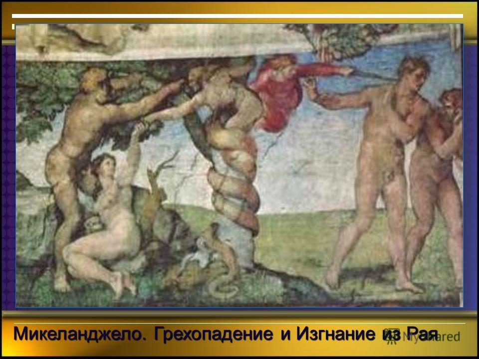 Микеланджело. Грехопадение и Изгнание из Рая