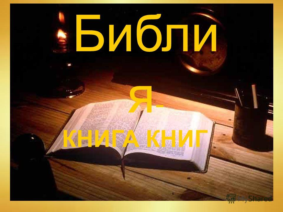 Библи я - КНИГА КНИГ