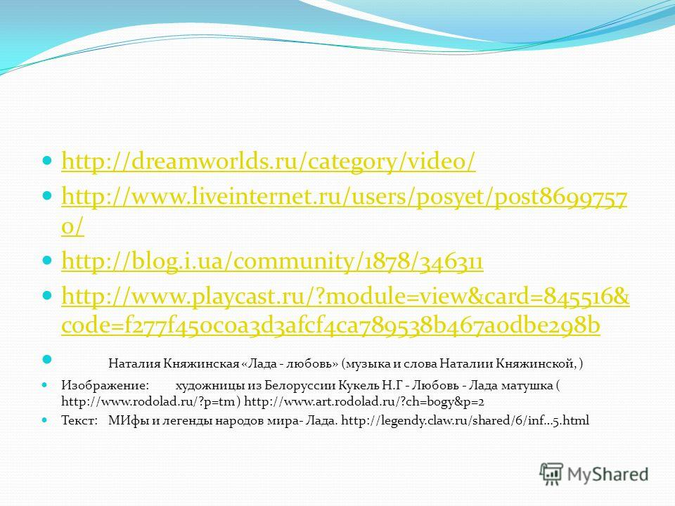 http://dreamworlds.ru/category/video/ http://www.liveinternet.ru/users/posyet/post8699757 0/ http://www.liveinternet.ru/users/posyet/post8699757 0/ http://blog.i.ua/community/1878/346311 http://www.playcast.ru/?module=view&card=845516& code=f277f450c