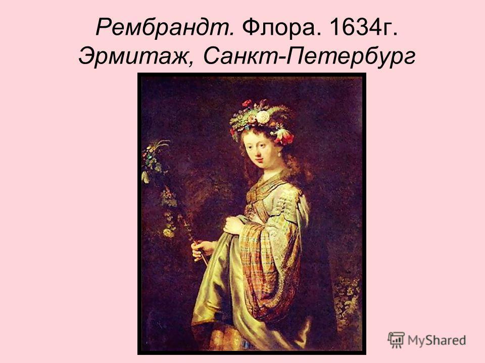 Рембрандт. Флора. 1634 г. Эрмитаж, Санкт-Петербург