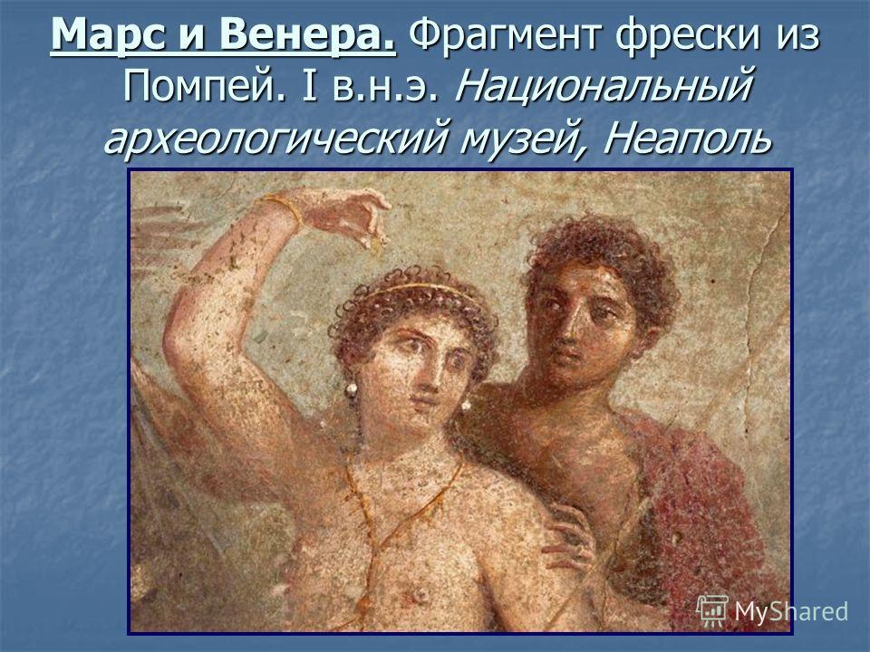 Марс и Венера. Фрагмент фрески из Помпей. I в.н.э. Национальный археологический музей, Неаполь