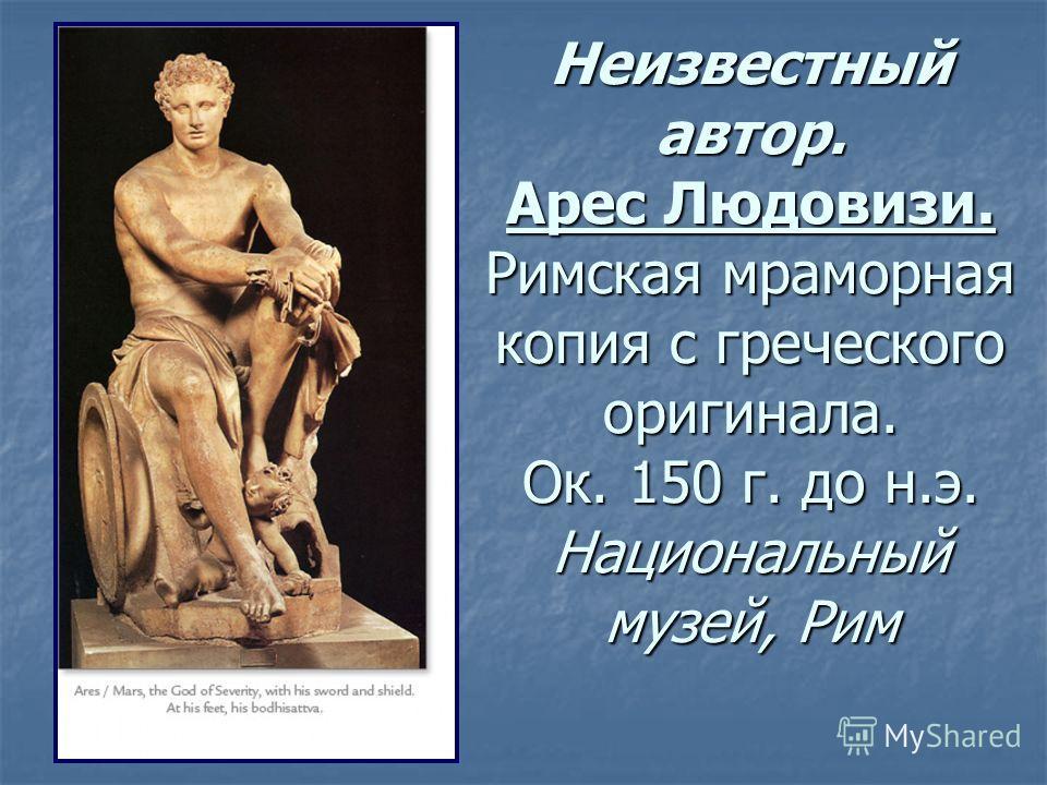 Неизвестный автор. Арес Людовизи. Римская мраморная копия с греческого оригинала. Ок. 150 г. до н.э. Национальный музей, Рим