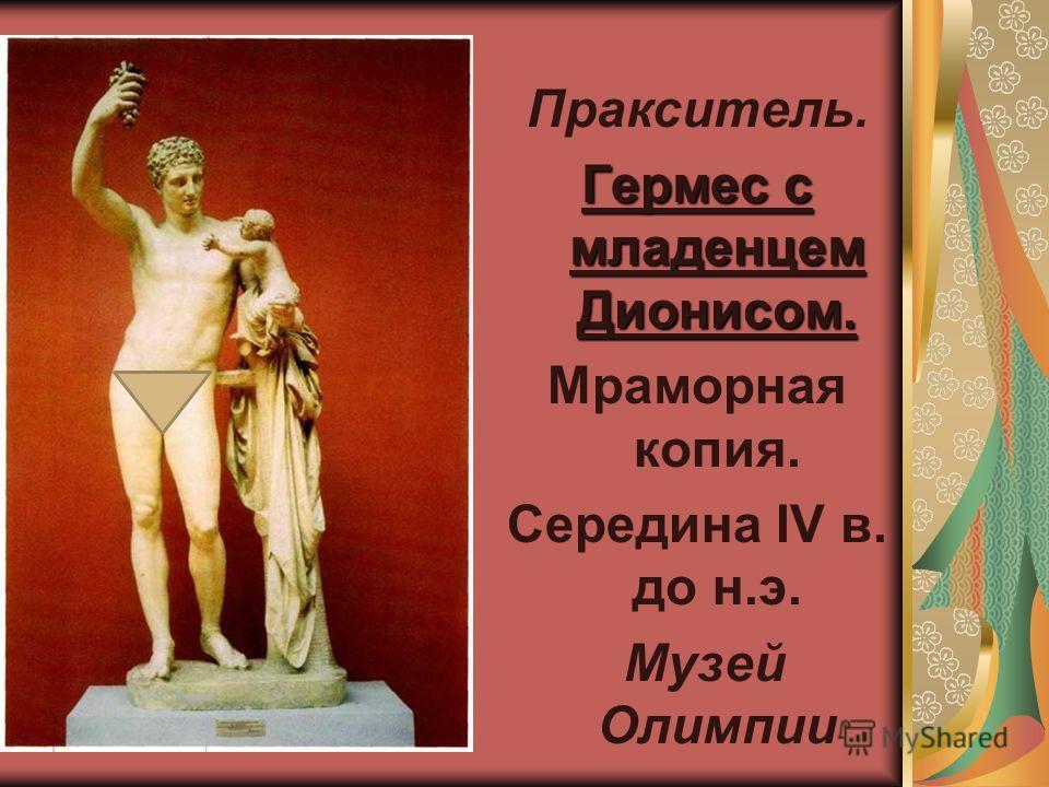 Пракситель. Гермес с младенцем Дионисом. Мраморная копия. Середина IV в. до н.э. Музей Олимпии