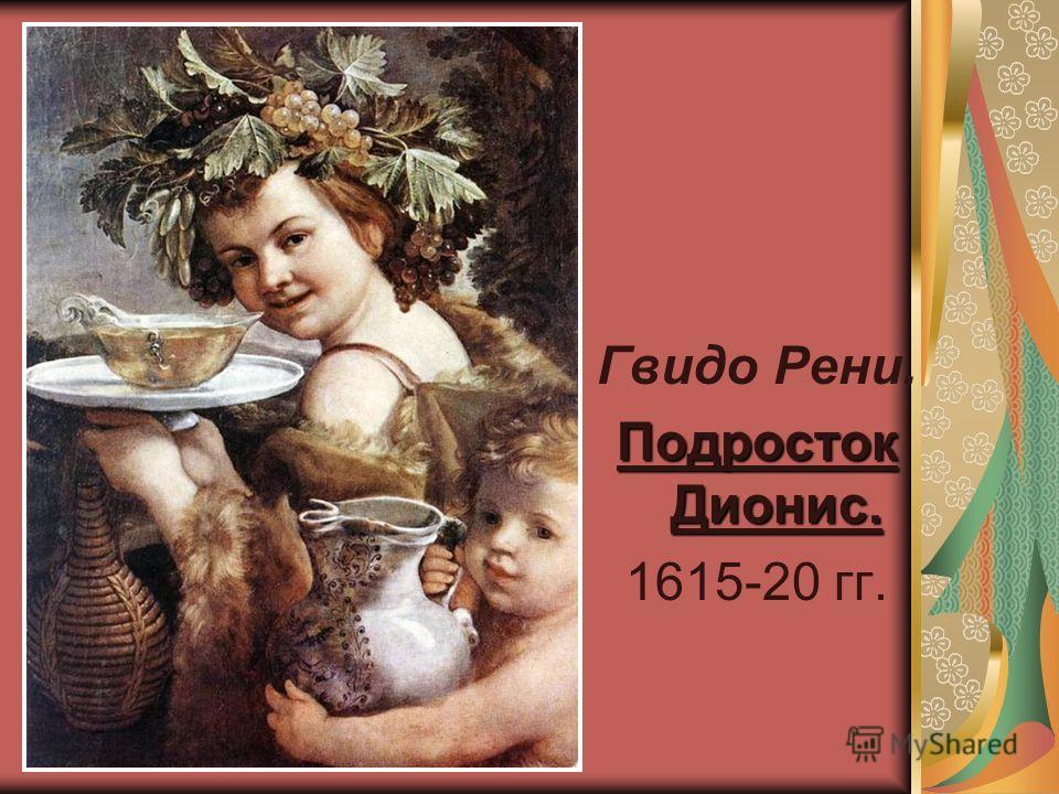 Гвидо Рени. Подросток Дионис. 1615-20 гг.