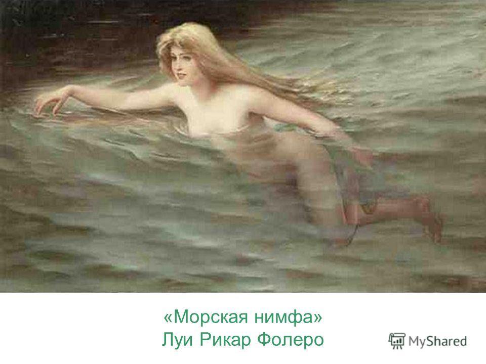 «Морская нимфа» Луи Рикар Фолеро