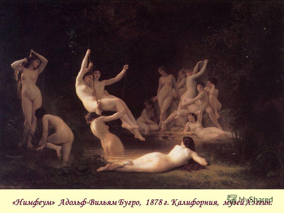 «Нимфеум» Адольф-Вильям Бугро, 1878 г. Калифорния, музей Хэггин.