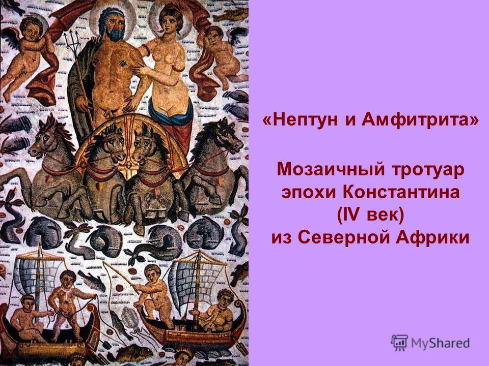 «Нептун и Амфитрита» Мозаичный тротуар эпохи Константина (IV век) из Северной Африки
