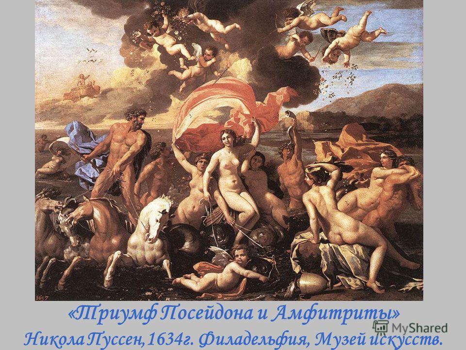 «Триумф Посейдона и Амфитриты» Никола Пуссен,1634 г. Филадельфия, Музей искусств.