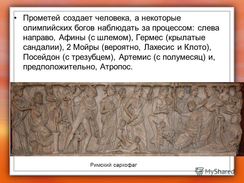 Прометей создает человека, а некоторые олимпийских богов наблюдать за процессом: слева направо, Афины (с шлемом), Гермес (крылатые сандалии), 2 Мойры (вероятно, Лахесис и Клото), Посейдон (с трезубцем), Артемис (с полумесяц) и, предположительно, Атро