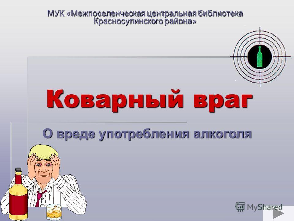 Коварный враг МУК «Межпоселенческая центральная библиотека Красносулинского района» О вреде употребления алкоголя