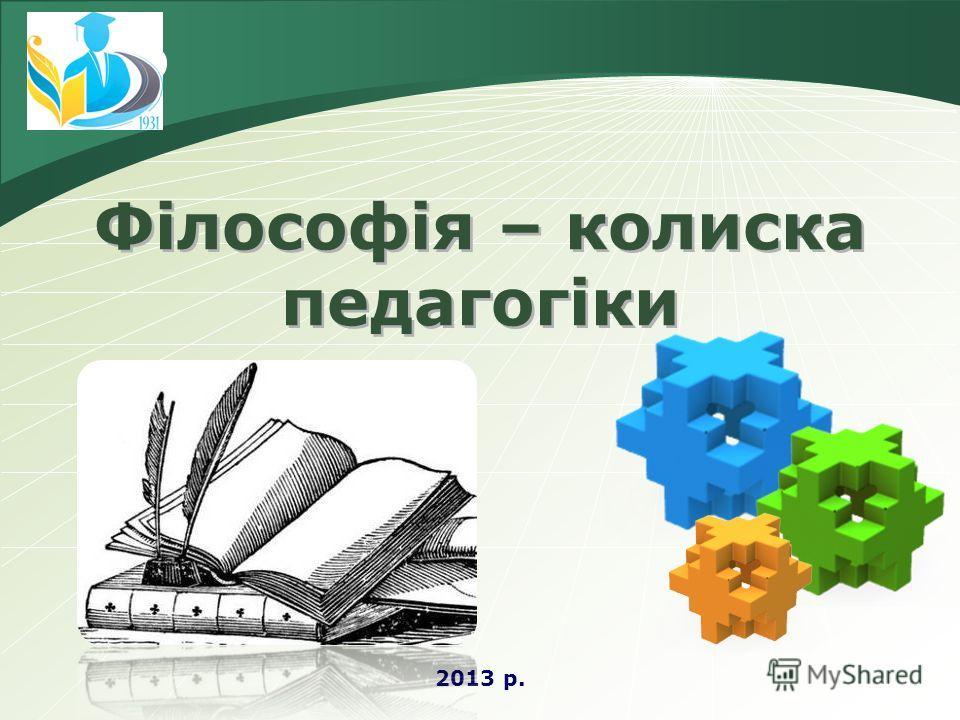 LOGO Філософія – коляска педагогіки 2013 р.