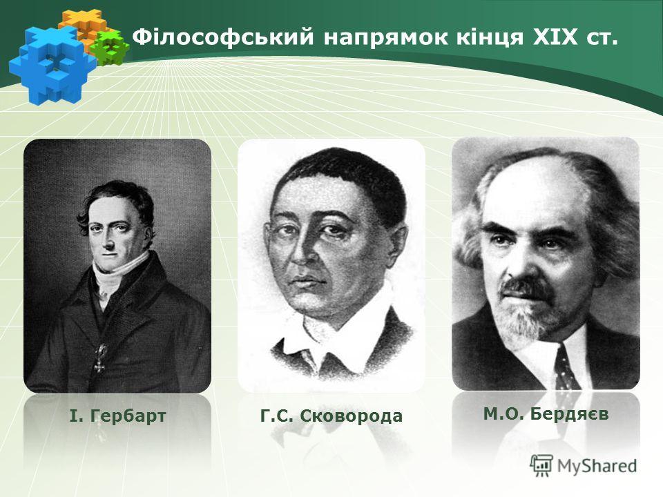 Філософський напрямок кінця ХІХ ст. І. ГербартГ.С. Сковорода М.О. Бердяєв