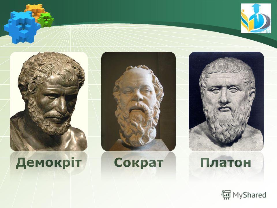 Демокріт Сократ Платон