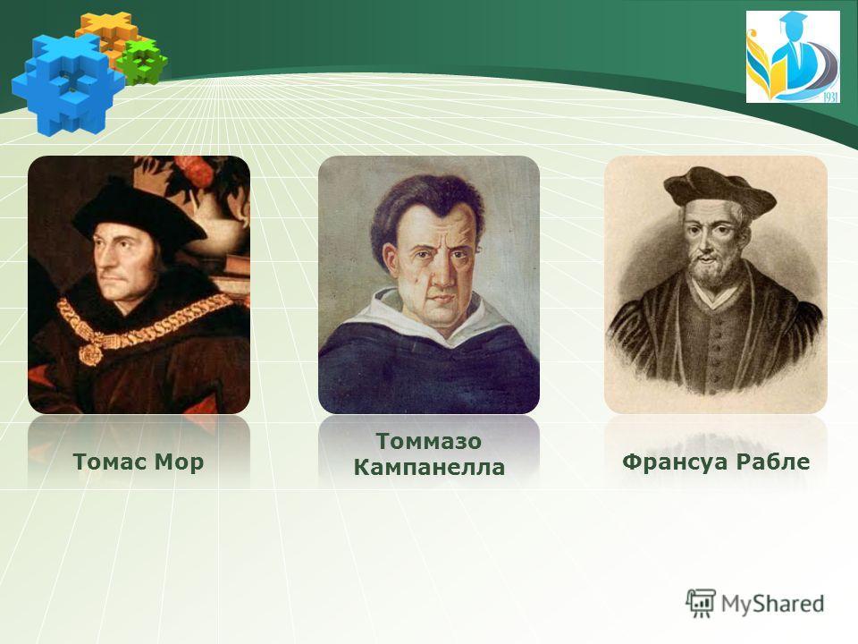 Томас Мор Томмазо Кампанелла Франсуа Рабле
