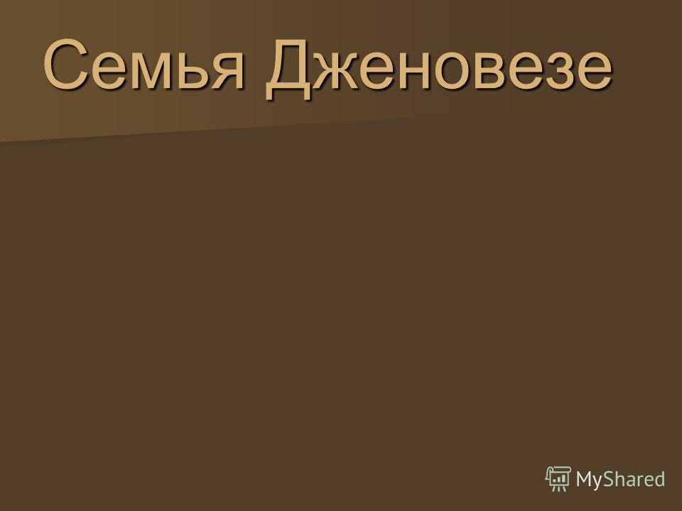 Семья Дженовезе