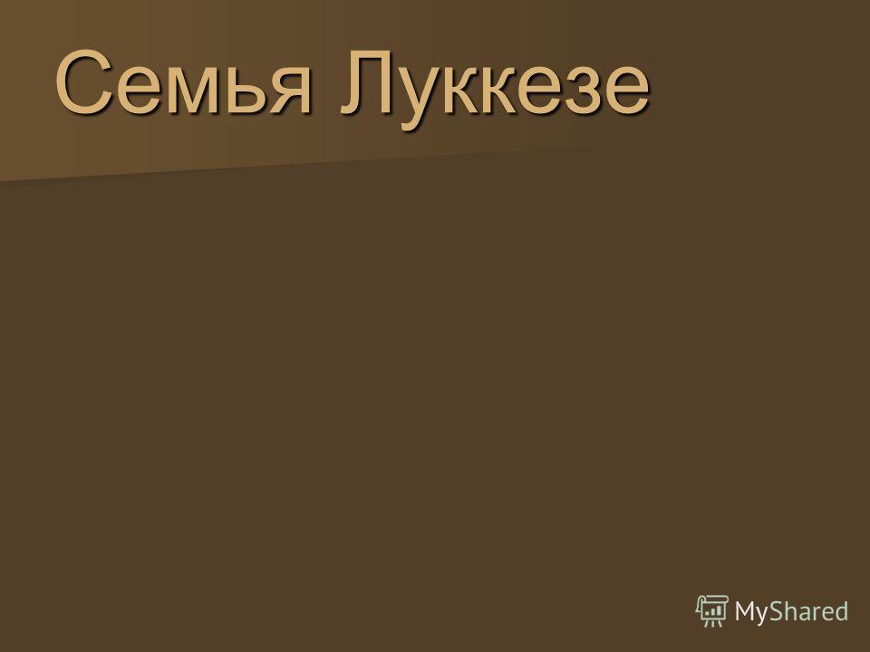 Семья Луккезе