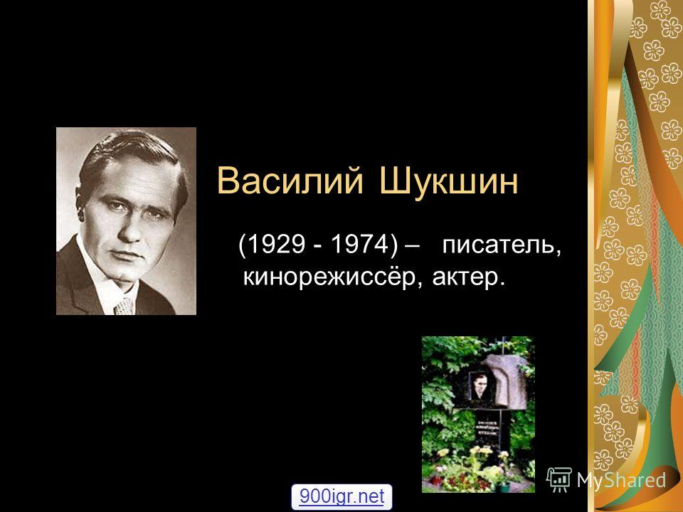 Василий Шукшин (1929 - 1974) – писатель, кинорежиссёр, актер. 900igr.net