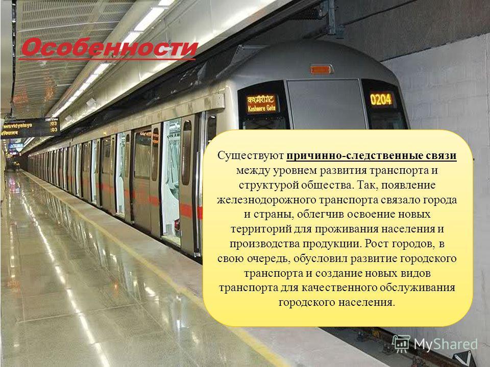 Существуют причинно-следственные связи между уровнем развития транспорта и структурой общества. Так, появление железнодорожного транспорта связало города и страны, облегчив освоение новых территорий для проживания населения и производства продукции.