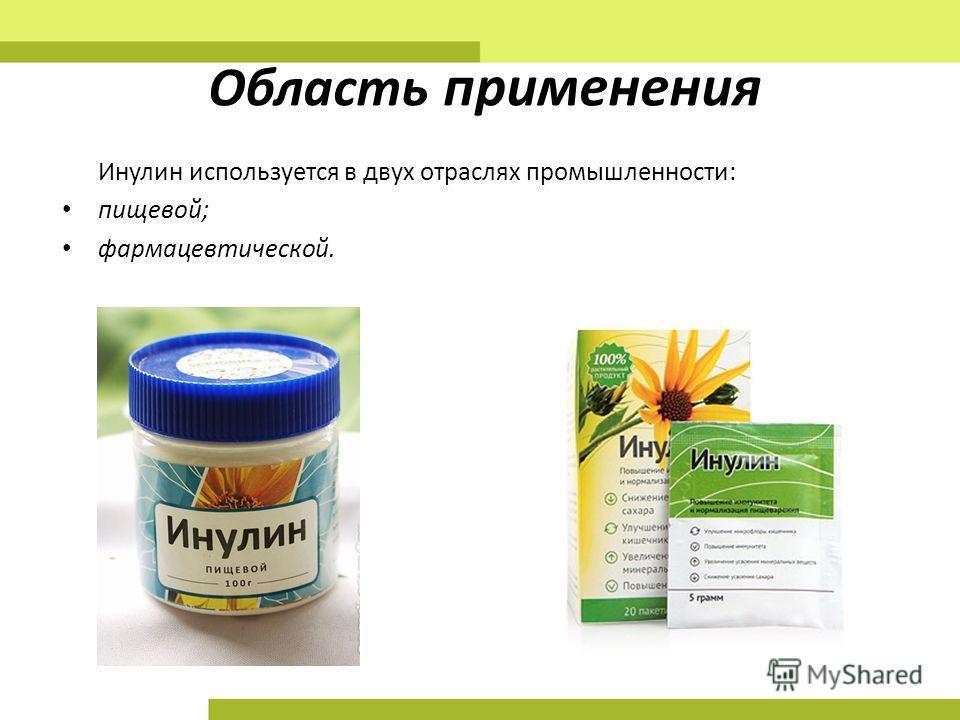 Область применения Инулин используется в двух отраслях промышленности: пищевой; фармацевтической.
