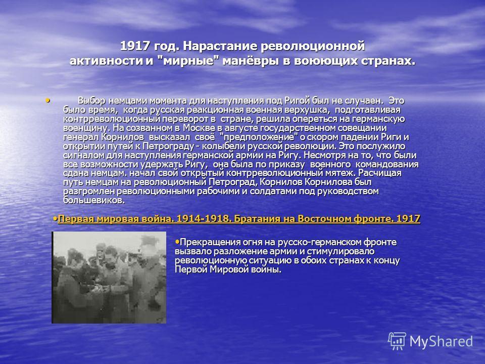 1917 год. Нарастание революционной активности и