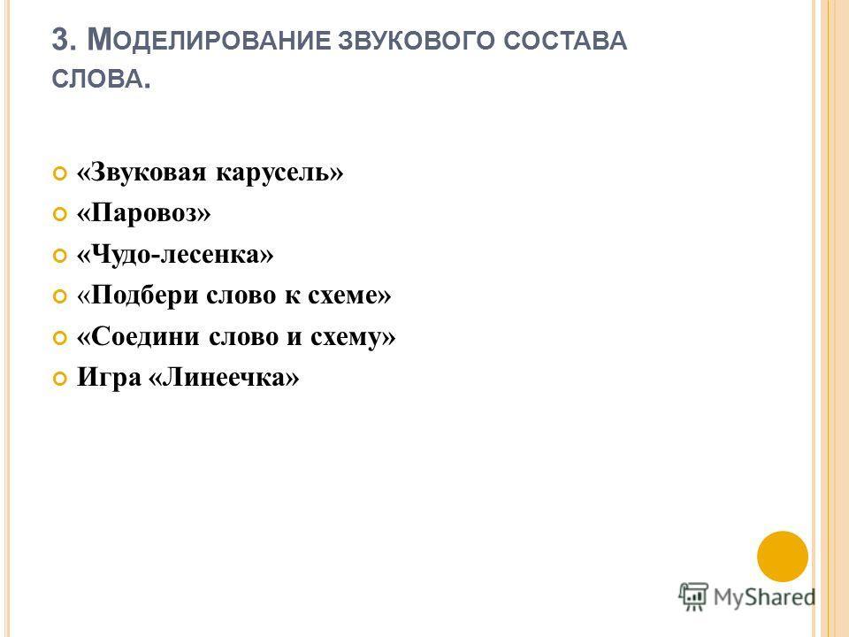 «Звуковая карусель» «Паровоз»