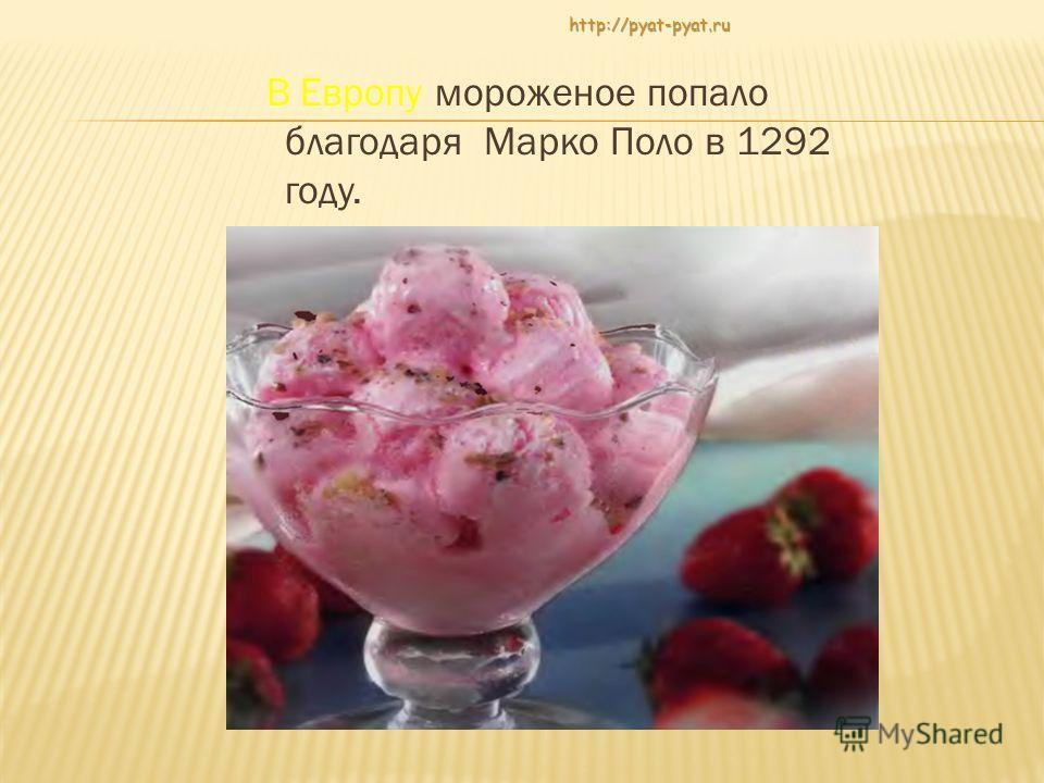В Европу мороженое попало благодаря Марко Поло в 1292 году.