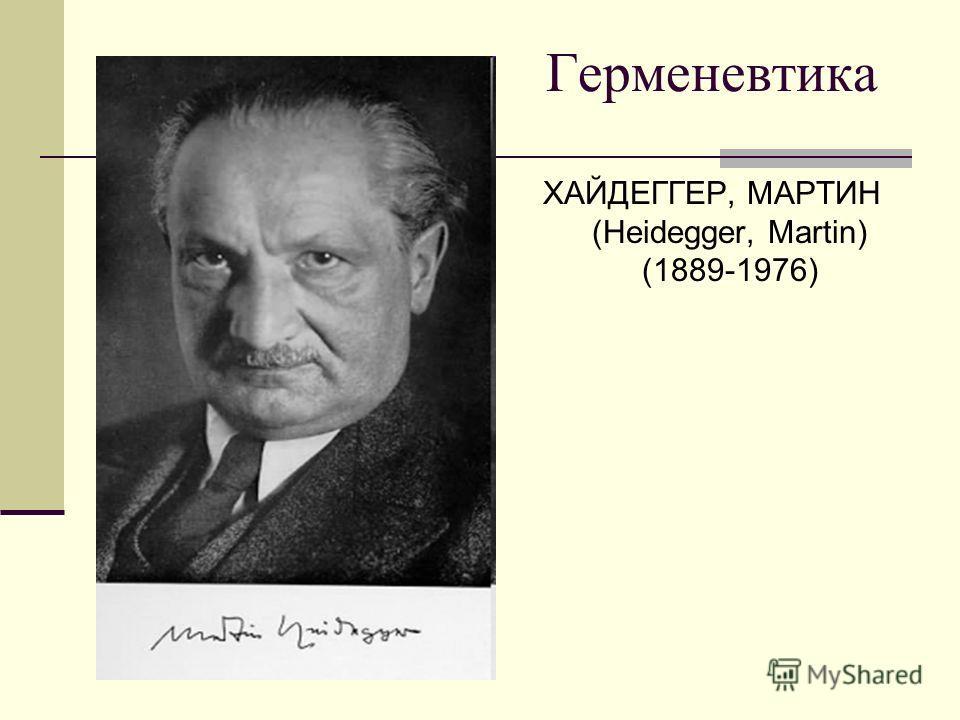 Герменевтика ХАЙДЕГГЕР, МАРТИН (Heidegger, Martin) (1889-1976)
