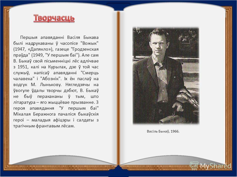 Першыя апавяданні Васіля Быкава былі надрукаваны ў часопісе