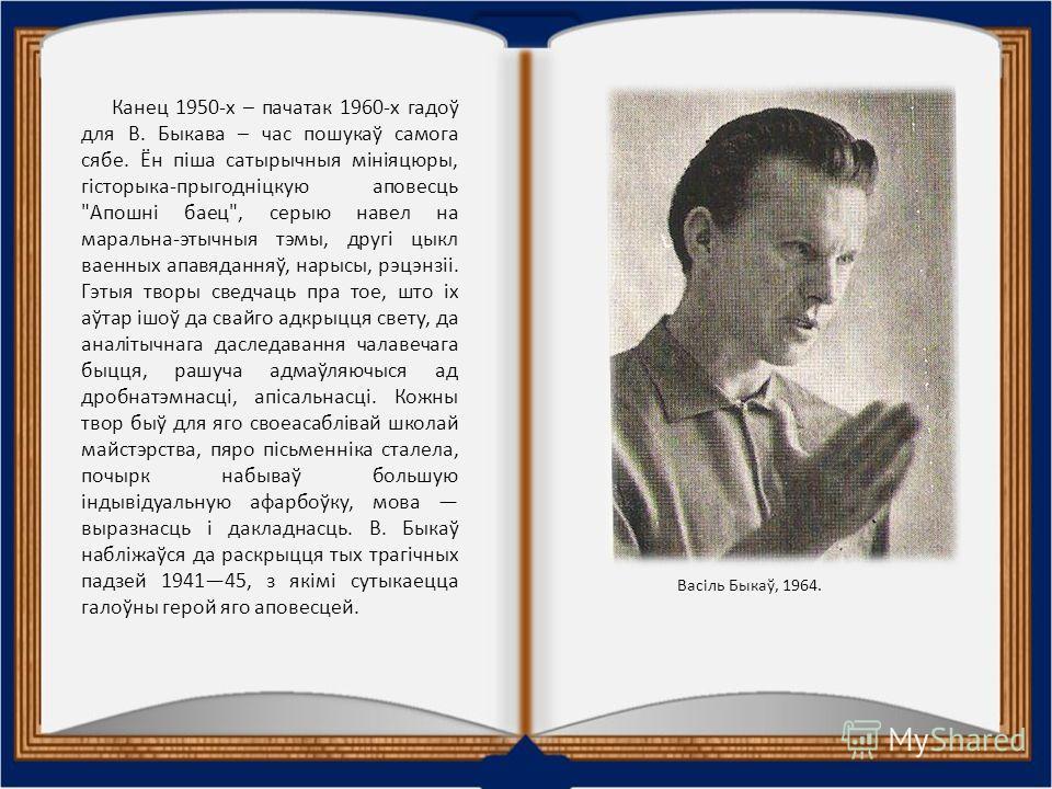 Канец 1950-х – початок 1960-х гадоў для В. Быкава – час пошукаў самого себе. Ён піша сатырычныя мініяцюры, гісторыка-прыгодніцкую аповесть