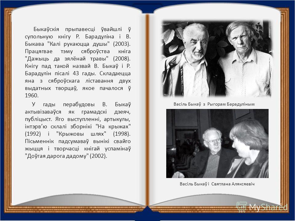 Быкаўскія прыпавесці ўвайшлі ў супольную кнігу Р. Барадуліна і В. Быкава