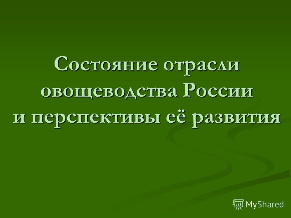 Состояние отрасли овощеводства России и перспективы её развития