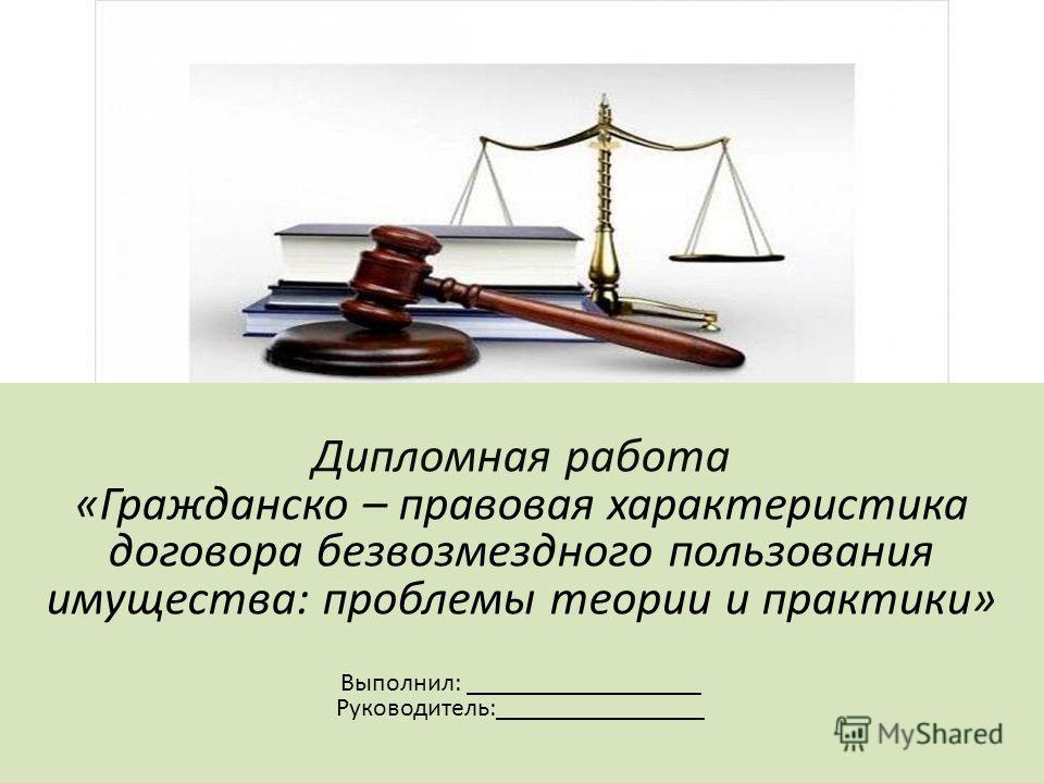 Презентация на тему Дипломная работа Гражданско правовая  1 Дипломная работа