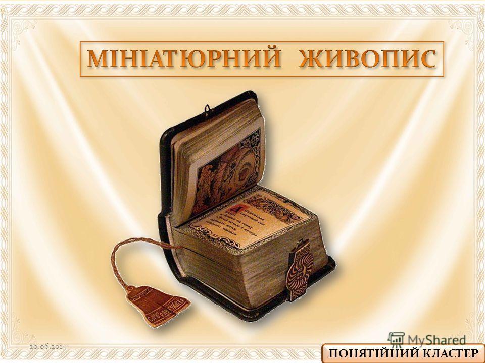 20.06.201412 ПОНЯТІЙНИЙ КЛАСТЕР