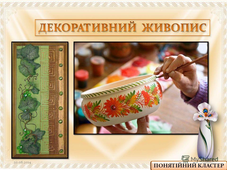 20.06.201413 ПОНЯТІЙНИЙ КЛАСТЕР