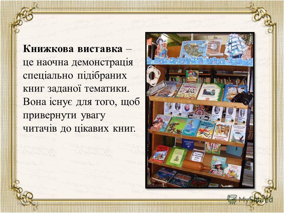 3 Книжкова виставка – це научно демонстрація спеціально підібраних книг заданої тематики. Вона існує для того, щоб привернути увагу читачів до цікавих книг.