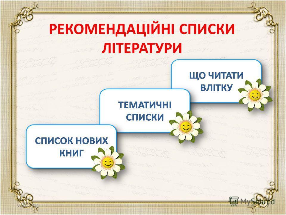 РЕКОМЕНДАЦІЙНІ СПИСКИ ЛІТЕРАТУРИ 09.02.20149