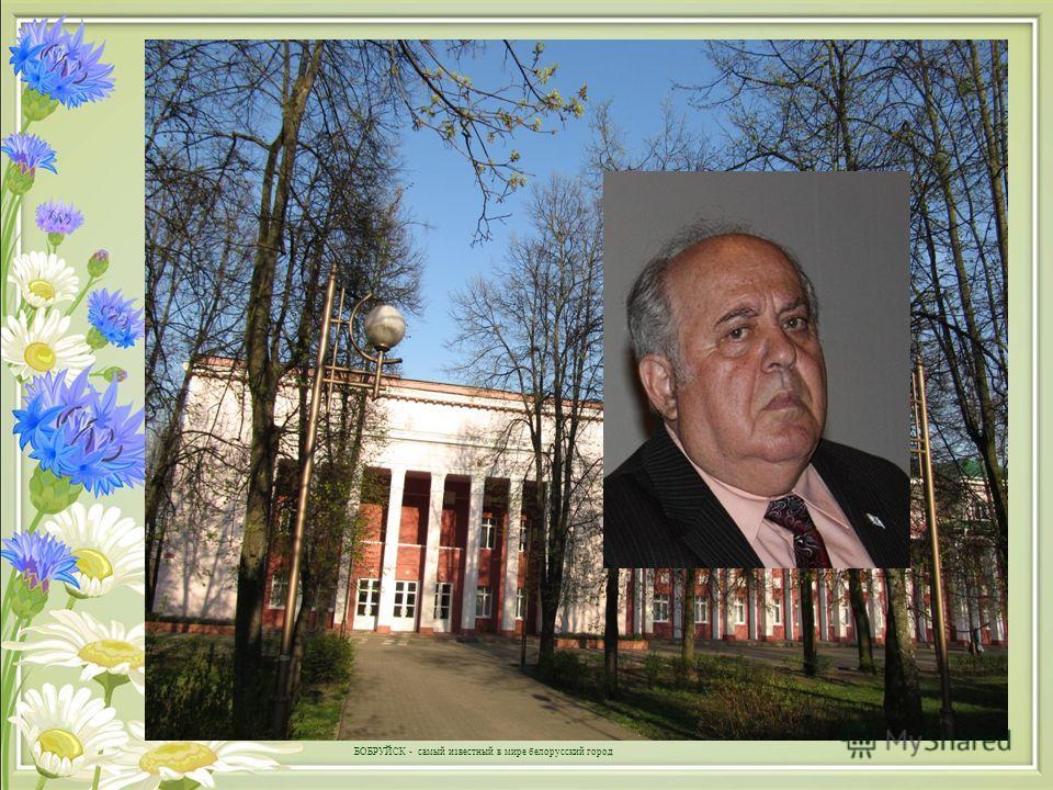 Рубинштейн Леонид Аронович – родился в 1939 году в Бобруйске. В 1962 году окончил Новосибирский электротехнический институт. С 1966 по 1980 годы работал главным энергетиком ПО «Бобруйскшина». За проектирование, строительство и освоение мощностей объе