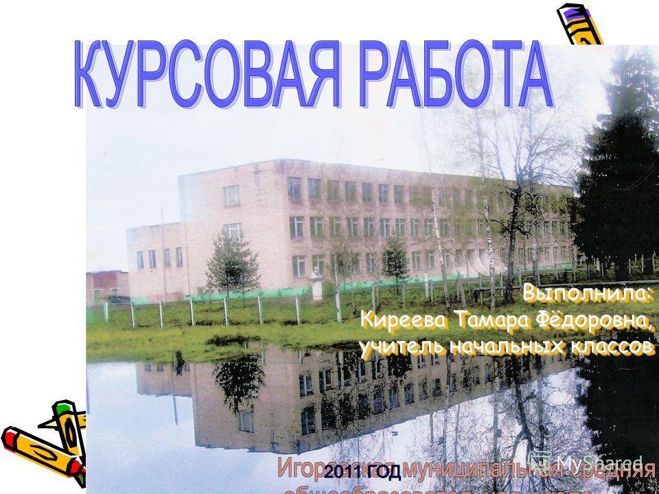 Выполнила: Киреева Тамара Фёдоровна, учитель начальных классов