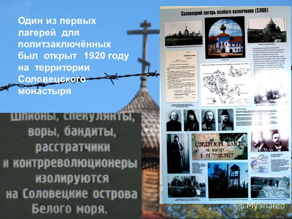 Один из первых лагерей для политзаключённых был открыт 1920 году на территории Соловецского монастыря
