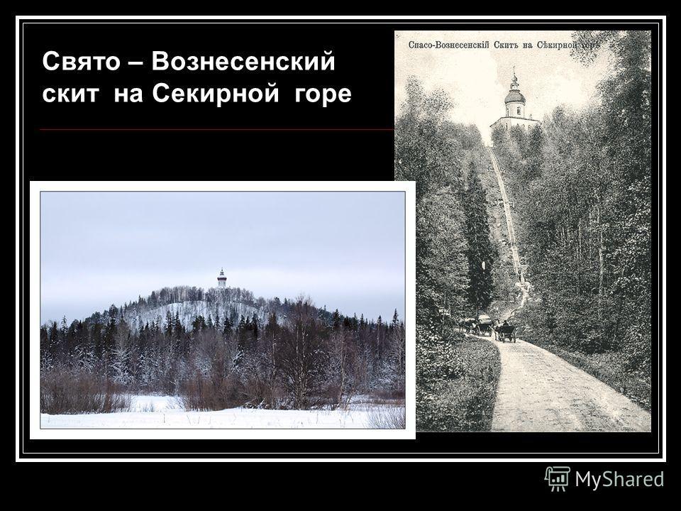 Свято – Вознесенский скит на Секирной горе