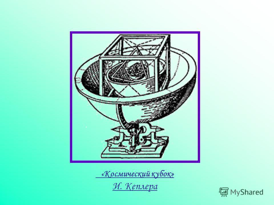« Космический кубок» И. Кеплера