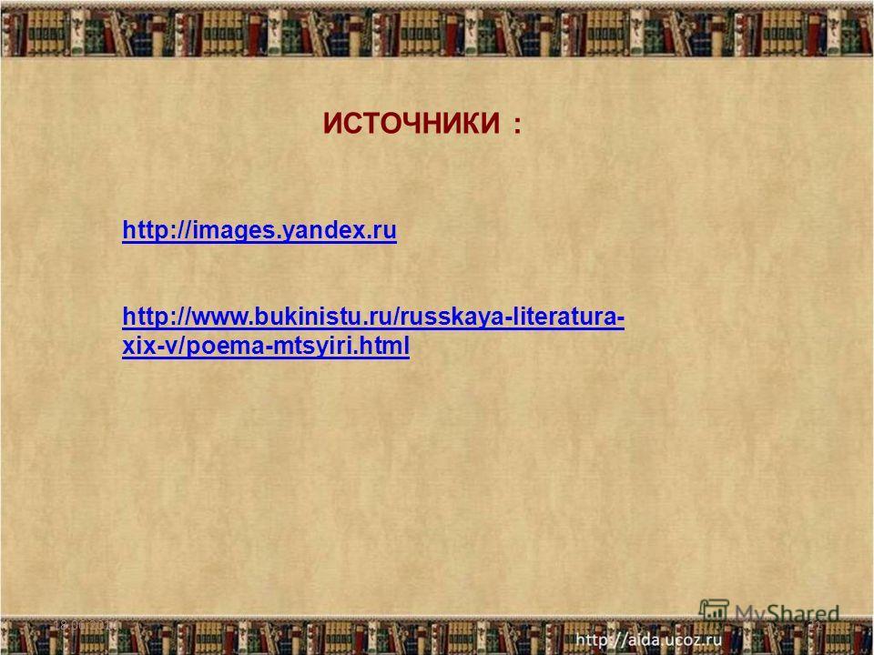 18.06.201421 http://www.bukinistu.ru/russkaya-literatura- xix-v/poema-mtsyiri.html http://images.yandex.ru ИСТОЧНИКИ :