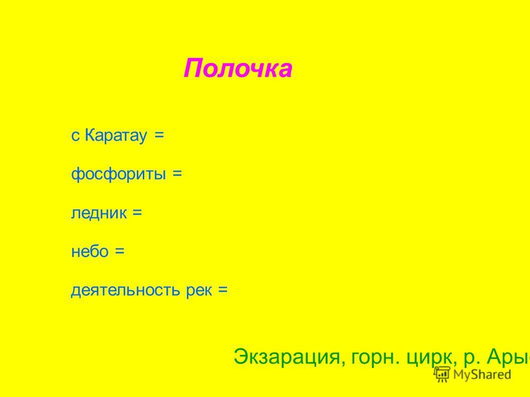 Полочка с Каратау = фосфориты = ледник = небо = деятельность рек = Экзарация, горн. цирк, р. Арысь, Тенгри, II место