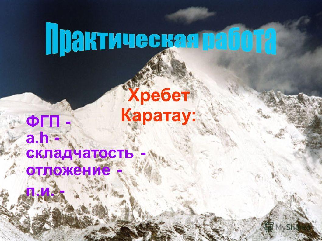 ФГП - а.h - складчатость - отложение - п.и. - Хребет Каратау: