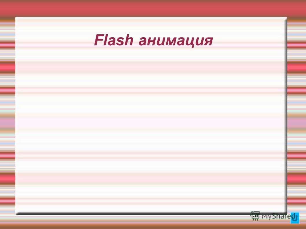 Flash анимация
