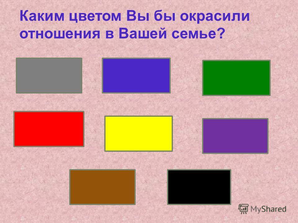 Каким цветом Вы бы окрасили отношения в Вашей семье?