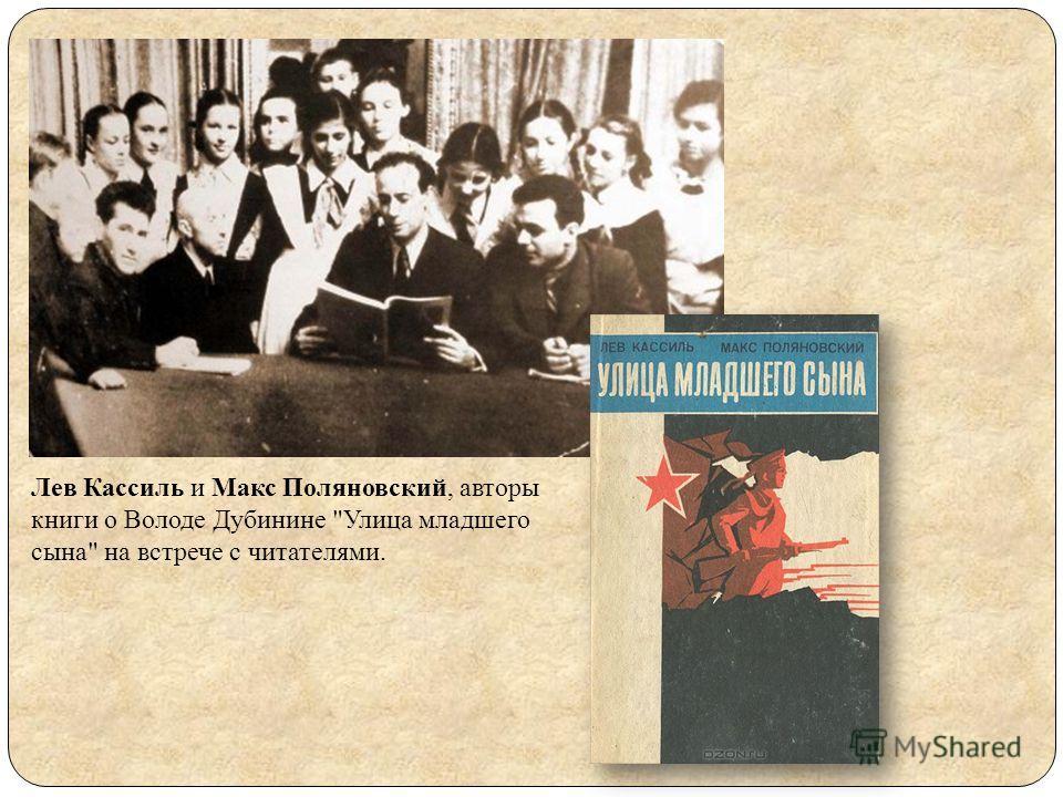 Лев Кассиль и Макс Поляновский, авторы книги о Володе Дубинине Улица младшего сына на встрече с читателями.
