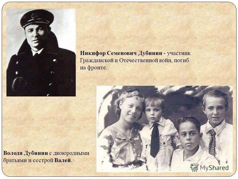 Никифор Семенович Дубинин - участник Гражданской и Отечественной войн, погиб на фронте. Володя Дубинин с двоюродными братьями и сестрой Валей.