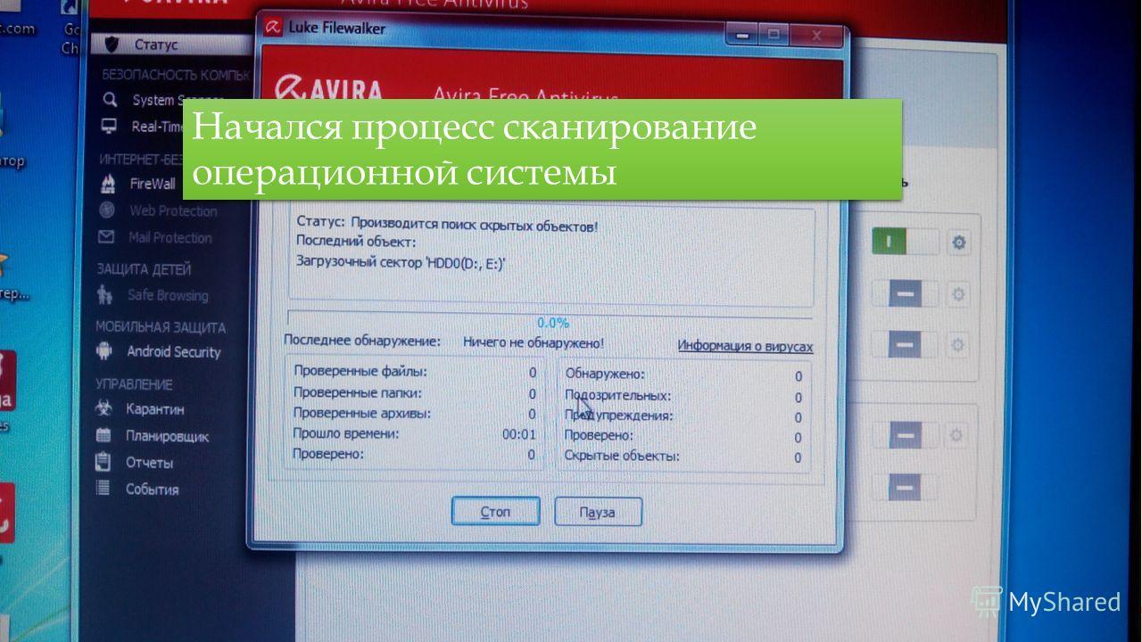 Начался процесс сканирование операционной системы